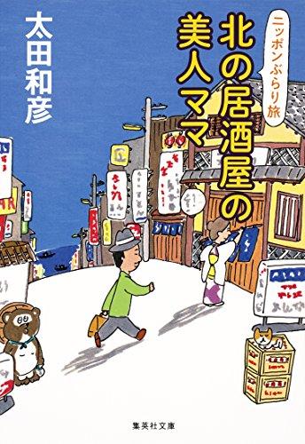 北の居酒屋の美人ママ ニッポンぶらり旅 (集英社文庫)