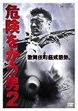 危険をかう男 2[DVD]