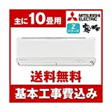 標準設置工事セット MITSUBISHI MSZ-ZXV2817-W ウェーブホワイト 霧ヶ峰 Zシリーズ [エアコン(主に10畳用)]