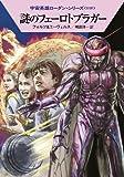 謎のフェーロトブラガー (ハヤカワ文庫 SF ロ 1-448 宇宙英雄ローダン・シリーズ 448)