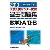 数学1・A/2・B 2010 (大学入試センター試験過去問題集)