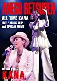 姐御烈伝 ~ALL TIME KANA~[DVD]