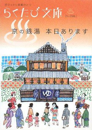 京の銭湯 本日あります (らくたび文庫)の詳細を見る