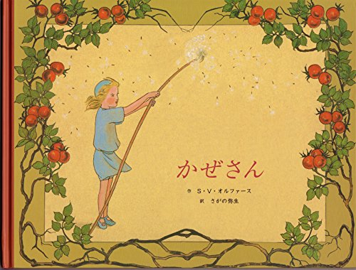 かぜさん【童話館出版】の詳細を見る