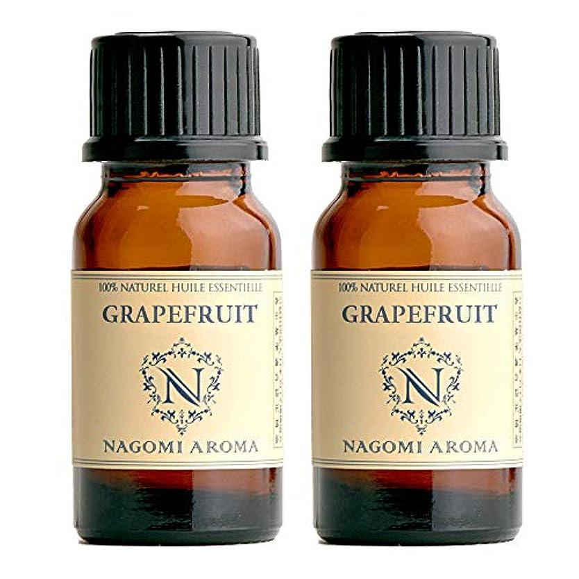 個人的な許可実行可能NAGOMI AROMA グレープフルーツ?ホワイト 10ml 【AEAJ認定精油】【アロマオイル】 2個セット
