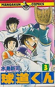 球道くん〈3〉 (1978年) (マンガくんコミックス)