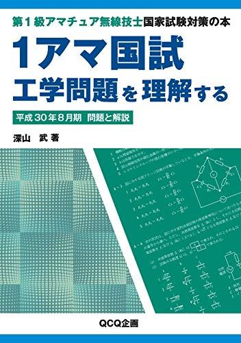 1アマ国試工学問題を理解する 平成30年8月期 問題と解説: 第1級アマチュア無線技士国家試験対策の本