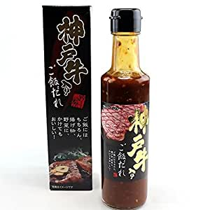 神戸牛入りご飯だれ 200g | ごはん・料理の素 通販