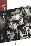 村山知義 劇的尖端―メディアとパフォーマンスの20世紀〈1〉 (メディアとパフォーマンスの20世紀 1)