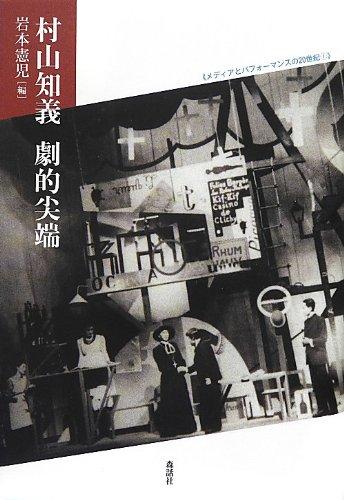 村山知義 劇的尖端―メディアとパフォーマンスの20世紀〈1〉 (メディアとパフォーマンスの20世紀 1)の詳細を見る