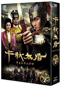 千秋太后[チョンチュテフ] DVD-BOX2