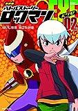新装版 バトルストーリーロックマンエグゼ 02