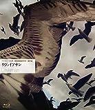 リヴァイアサン Blu-ray[Blu-ray/ブルーレイ]