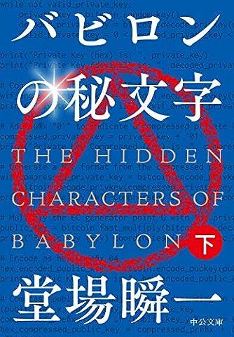 バビロンの秘文字(下) (中公文庫)