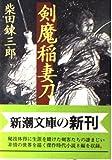 剣魔稲妻刀 (新潮文庫)