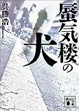 蜃気楼の犬 (講談社文庫)
