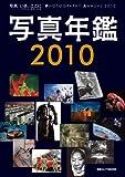 写真年鑑 2010―写真いま、ここに (日本カメラMOOK)