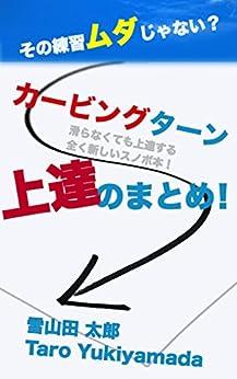 [雪山田 太郎]のその練習ムダじゃない?カービングターン上達のまとめ!: 滑らなくても上達する全く新しいスノボ本!