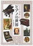 ビジュアルで楽しむ ピアノの世界