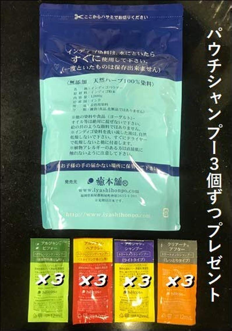慣性監督する秘密の癒本舗 白髪染め インディゴ(天然染料100%) 1kg+シャンプー2種セット