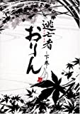 逃亡者おりん DVD-BOX 下巻[DVD]