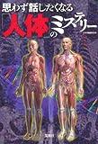 思わず話したくなる「人体」のミステリー (宝島SUGOI文庫)