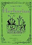 ヘルバリウス (ホメオパシー古典シリーズ)
