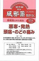 【第2類医薬品】神農ラベリン顆粒K 12包
