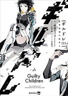 [朝霧カフカ] ギルドレ 第01巻 世界最弱の救世主