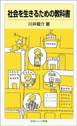 社会を生きるための教科書 (岩波ジュニア新書)の詳細を見る