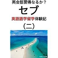 英会話習得なるか?セブ英語語学留学体験記(二) (UG BOOKS)