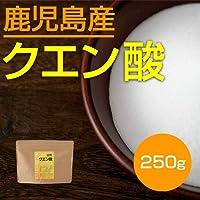 国産クエン酸(結晶)250g 食用・飲用
