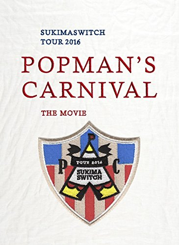 "[画像:スキマスイッチTOUR2016""POPMAN'S CARNIVAL""THE MOVIE [Blu-ray]]"