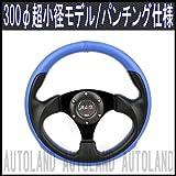 スポーツステアリング/300φ超小径/黒X青/自動車用社外ハンドル【オートランド/AUTOLAND】