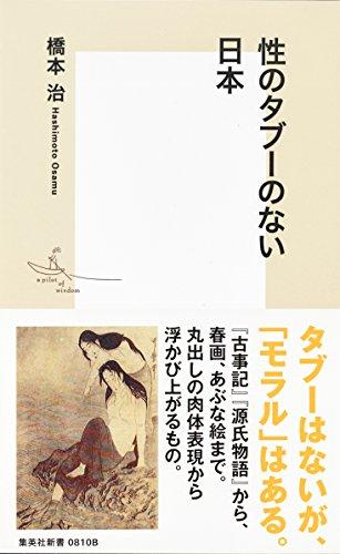 性のタブーのない日本  / 橋本 治