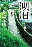 明日―1945年8日8日・長崎 (集英社文庫)