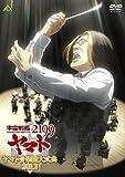 宇宙戦艦ヤマト2199 ヤマト音楽団大式典2012[DVD]