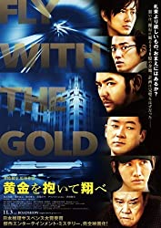 【動画】黄金を抱いて翔べ