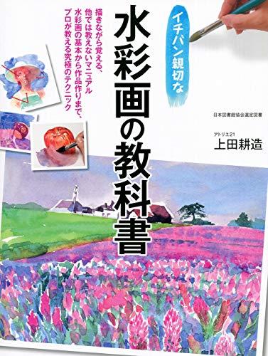 イチバン親切な水彩画の教科書