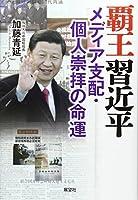 覇王習近平―メディア支配・個人崇拝の命運