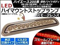 AP LED ハイマウントストップランプ スモークレンズ APHA200HIMSMO トヨタ ハイエース 200系1型/2型/3型(前期) 標準/ワイドボディ,スーパーGL/DX 2004年~2012年