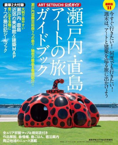 美術手帖2011年8月号増刊 ART SETOUCHI 公式ガイド 瀬戸内・直島アートの旅 ガイドブックの詳細を見る