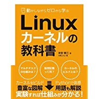 動かしながらゼロから学ぶ Linuxカーネルの教科書