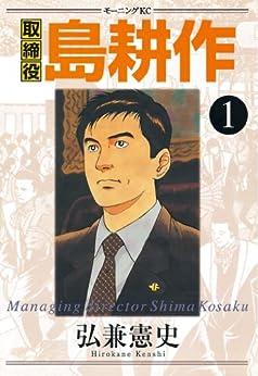 [弘兼憲史]の取締役 島耕作(1) (モーニングコミックス)