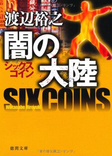 シックスコイン 闇の大陸 (徳間文庫)の詳細を見る