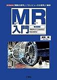 MR入門 (I・O BOOKS)