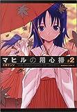 マヒルの用心棒 2 (角川コミックス・エース 98-18)