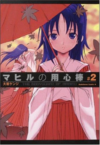 マヒルの用心棒 2 (角川コミックス・エース 98-18)の詳細を見る