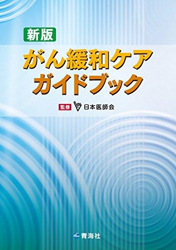 新版 がん緩和ケアガイドブック