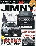 スズキ・ジムニー No.4 (NEWS mook ハイパーレブVol.207  車種別チューニング&ドレスアップ徹底)